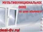 Просмотреть фото  Мультифункциональное окно по цене обычного, 40029197 в Уссурийске