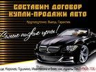Новое фотографию  Составим договор купли-продажи автомобиля 40031410 в Мытищи