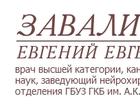 Скачать фотографию  Лечение остеохондроза в Москве 40047163 в Москве