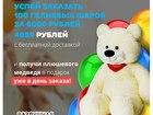 Смотреть изображение  Воздушные шары с бесплатной доставкой 40068191 в Москве