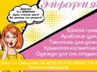 Увидеть изображение  Магазин Эйфория - все, что нужно женщине в одном месте! 40218011 в Ейске