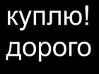 Свежее foto  Дорого купим антиквариат в Москве 40321672 в Москве