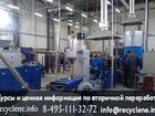 Свежее фото  Как организовать бизнес по переработке отходов пластика 40507813 в Москве