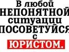 Новое фото Юридические услуги Юридические услуги в Самаре, Возможна оплата по результату, 40603264 в Самаре