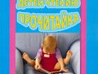 Свежее foto Разное Обучить малыша чтению с 1,5 лет с прочитайкой Букина просто 40628858 в Москве