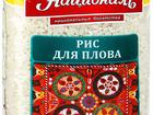 Уникальное изображение Рис Рис Националь для плова, 900г, Россия 40662080 в Москве