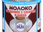 Скачать бесплатно фото Сгущенное молоко Молоко сгущенное Рогачевъ с сахаром и какао 380г ж/б 40667708 в Москве