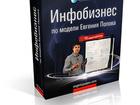 Увидеть фотографию Разное Каталог курсов от гуру инфобизнеса Егения Попова, 40731437 в Москве