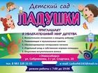 Скачать бесплатно foto  Частный детский сад Ладушки в центре города, 40740545 в Новосибирске