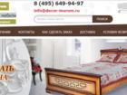 Свежее foto Разное Интернет-магазин мебели Decor в Москве 41861243 в Москве
