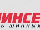 Скачать изображение  Купить грузовые шины кама в Москве 42135033 в Москве