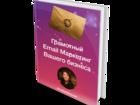 Просмотреть foto Рекламные и PR-услуги Книга Грамотный Email маркетинг Вашего бизнеса 43050752 в Москве