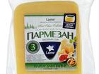 Скачать бесплатно фотографию Сыры Сыр Laime Пармезан 40%, 200г за 267р 43339865 в Москве