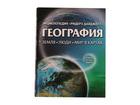 Новое изображение  новые книги о планете Земля из домашней библиотеки 43677804 в Москве