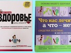 Увидеть фото Книги Новые книги о поддержании здоровья из домашней библиотеки 43679829 в Москве