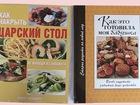 Новое изображение Книги кулинария и поварское дело в новых книгах из домашней библиотеки 43680621 в Москве