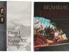 Смотреть фото Книги новые книги для любителей истории из домашней библиотеки 43680741 в Москве