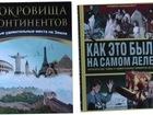 Скачать бесплатно foto  новые книги любителям исторических событий 43680985 в Москве