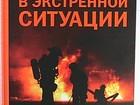 Скачать бесплатно foto Книги практические советы бывалых людей в новых книгах 43686916 в Москве