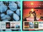 Свежее фотографию Книги избранные романы увлекательные, динамичные, новые из Штатов 43688183 в Москве