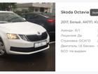 Просмотреть изображение  Аренда автомобиля для такси (Skoda Octavia) 43753218 в Москве