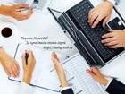 Просмотреть фотографию Разное Образование для бухгалтеров, ведение учета, работа в 1С, программирование 43776052 в Москве