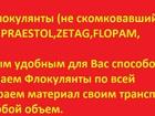 Увидеть изображение  Закупаем Флокулянты (не скомковавшийся) 43827187 в Москве