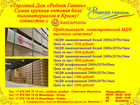 Увидеть изображение  Купить МДФ по оптовой и розничной цене по Крыму от базы мебельных пиломатериалов ТД Родная гавань 43900690 в Алушта
