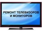 Просмотреть фото Ремонт телевизоров Ремонт телевизоров и мониторов в Москве 44633324 в Москве