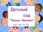 Смотреть изображение  Детский сад полного дня «Эники-Беники» 44763574 в Иваново