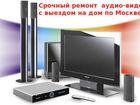 Скачать фотографию  Ремонт аудио-видео-двд-магнитофонов-муз, центров, Выезд 45466587 в Москве