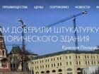 Новое фото Строительные материалы Ремонтно-отделочные работы в Москве, 45561290 в Москве
