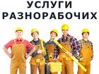 Скачать бесплатно фотографию Ремонт, отделка Грузчики, копание земли, уборка снега 45578143 в Москве