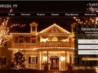 Уникальное изображение  Скидки 20% на новогоднюю иллюминацию! 3d проект в подарок! 45757562 в Москве