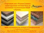 Просмотреть изображение  Столешницы КЕДР по самым низким ценам в Крыму предлагает ТД Родная Гавань 46734168 в Симферополь