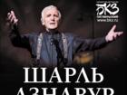 Уникальное фото  Легендарный Шарль Азнавур дает только 2 концерта в России 46879166 в Москве