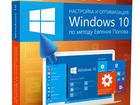 Скачать бесплатно foto Разное Настройка и оптимизация Windows 10 47003530 в Москве