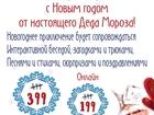 Поздравление от Деда Мороза в Хабаровске