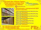Оптовая база мебельных пиломатериалов ТД Родная гавань
