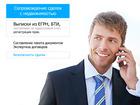 Смотреть фотографию Поиск партнеров по бизнесу Ищу партнеров и посредников в сфере недвижимости, 49960443 в Москве