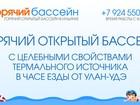 Свежее фотографию  Горячий открытый бассейн с целебной водой в Ильинке, в часе езды от Улан-Удэ, 51286088 в Улан-Удэ
