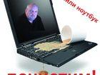 Скачать изображение Ремонт компьютеров, ноутбуков, планшетов Вызов мастера по компьютерам на дом ! 52044812 в Москве