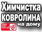 Фотография в Услуги компаний и частных лиц Химчистка Ковролин станет как новый.   - Химчистка в Москве 39