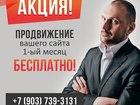 Новое фотографию  Создание лендингов под ключ 54089339 в Москве