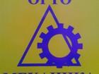 Уникальное изображение  Франшиза, Сеть залов тренажеров Орто-Механика, 54252988 в Махачкале