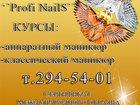 Скачать фото  Курсы маникюра педикюра и наращиванию ногтей в Красноярске, 54271531 в Красноярске