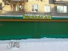 Просмотреть фото  Продажа коммерческой недвижимости 57013741 в Новокузнецке