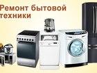 Новое фото  Ремонт бытовых холодильников 58242709 в Ставрополе