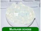 Просмотреть фотографию  Мыльная основа Zetecap C11 58632314 в Москве