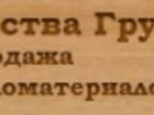 Смотреть фотографию  Производство и продажа пиломатериалов из лиственницы 60053036 в Москве